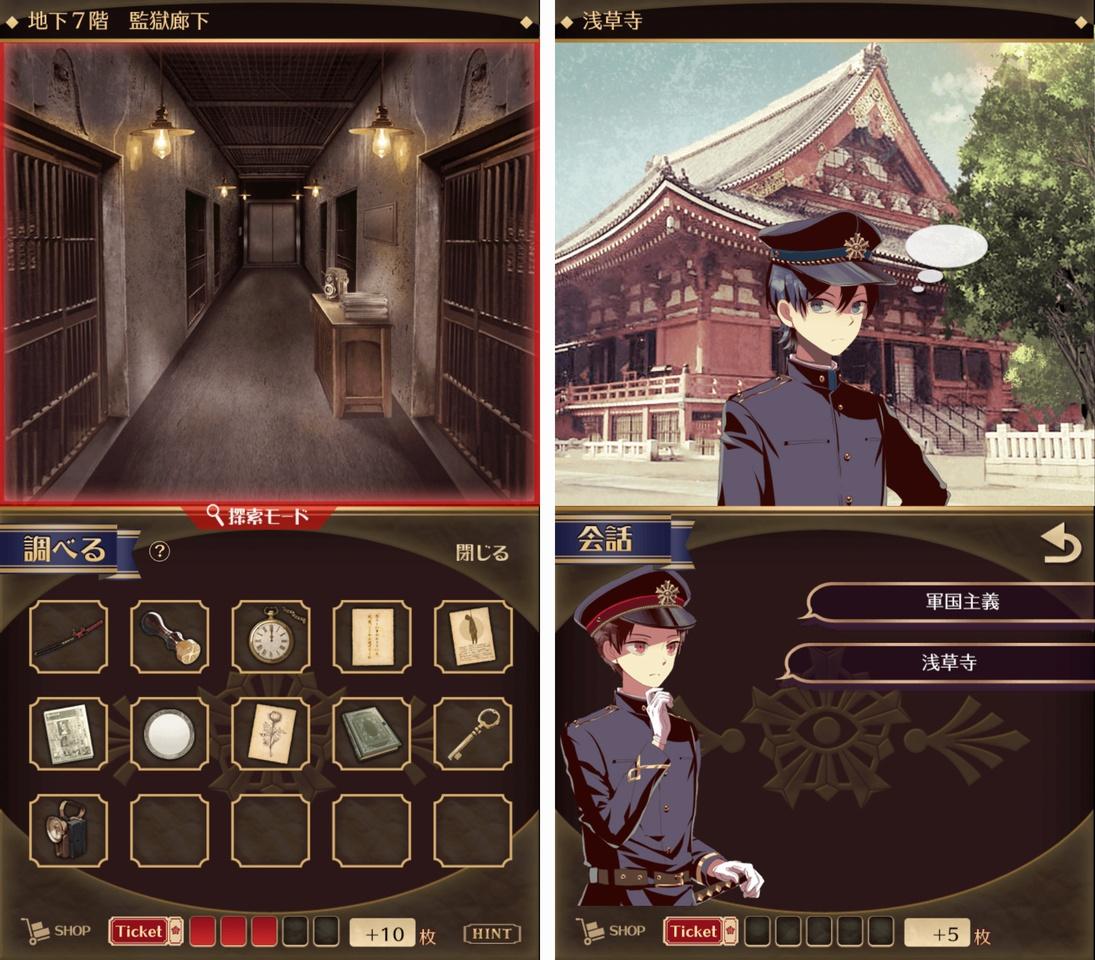 監獄少年 ~謎解きノベル×脱出ゲーム~ androidアプリスクリーンショット1