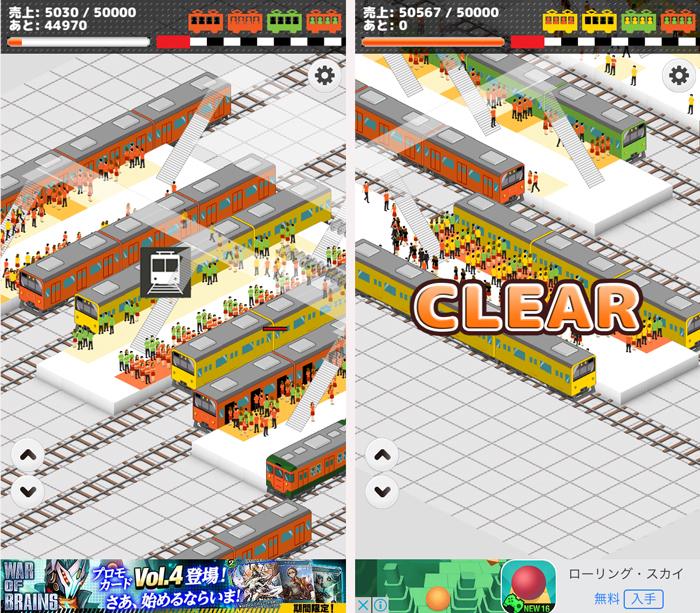 僕は鉄道員 - 中央線を制覇せよ! androidアプリスクリーンショット1