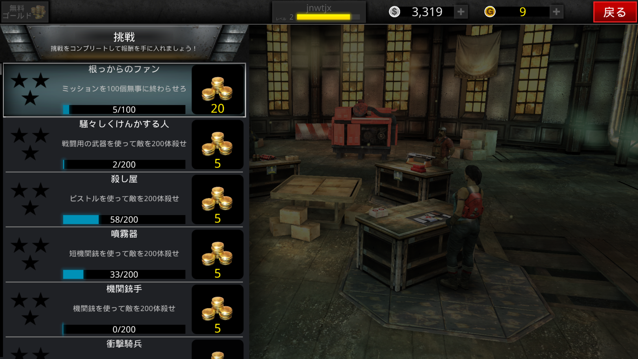 androidアプリ DEAD TRIGGER 2攻略スクリーンショット4