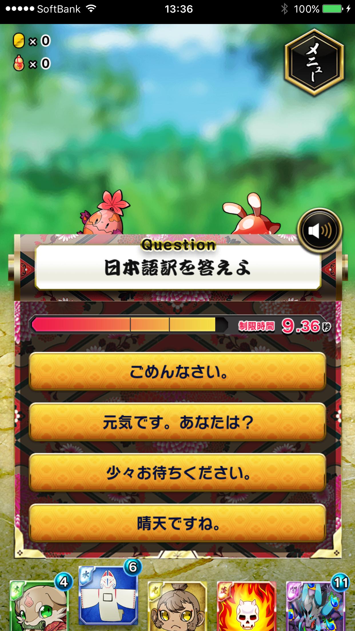 鬼桃語り androidアプリスクリーンショット1
