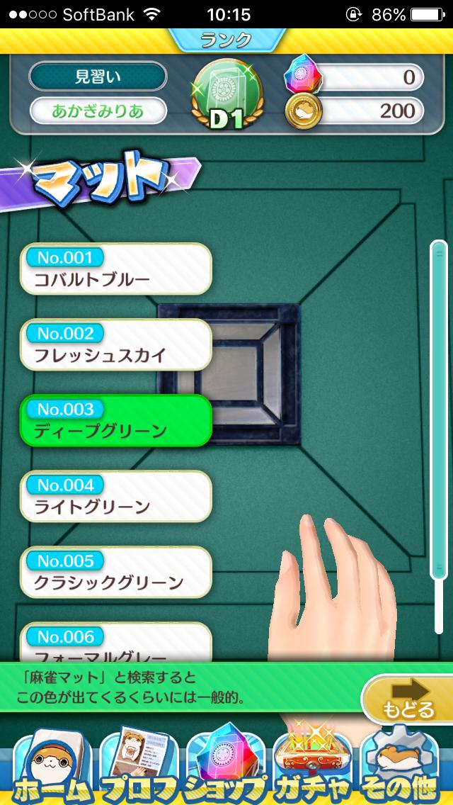 androidアプリ 麻雀ツモツモ攻略スクリーンショット3
