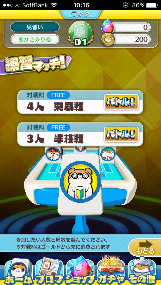 androidアプリ 麻雀ツモツモ攻略スクリーンショット4