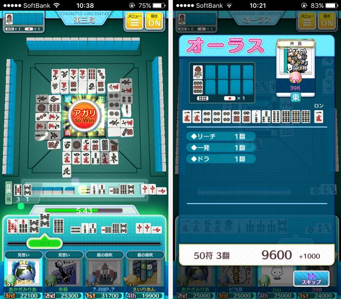 麻雀ツモツモ androidアプリスクリーンショット1