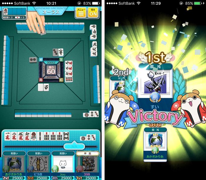 麻雀ツモツモ androidアプリスクリーンショット3