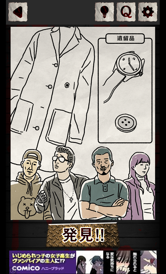 androidアプリ 殺人事件BEST⓴ - 君のIQに挑戦!攻略スクリーンショット1