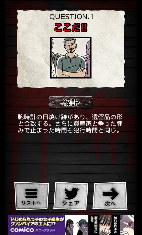 androidアプリ 殺人事件BEST⓴ - 君のIQに挑戦!攻略スクリーンショット2