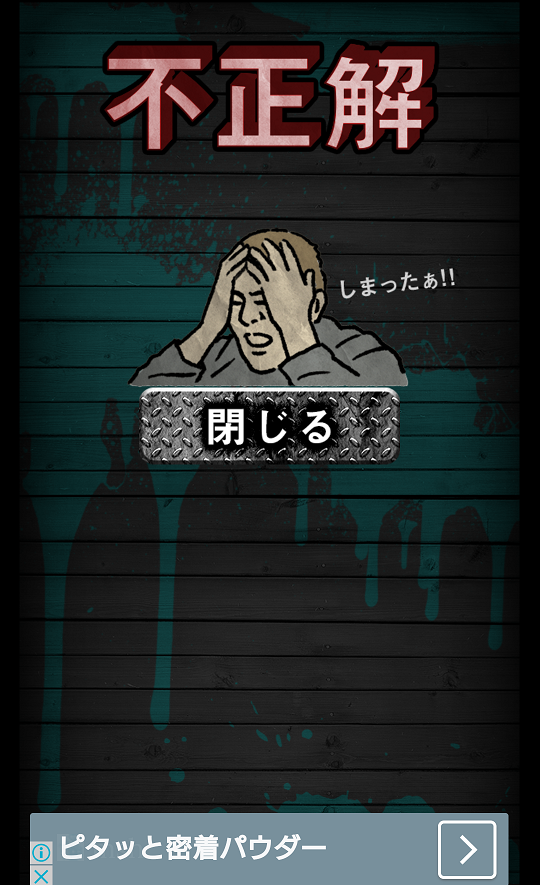 androidアプリ 殺人事件BEST⓴ - 君のIQに挑戦!攻略スクリーンショット5
