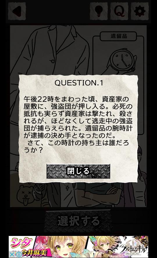 殺人事件BEST⓴ - 君のIQに挑戦! androidアプリスクリーンショット3