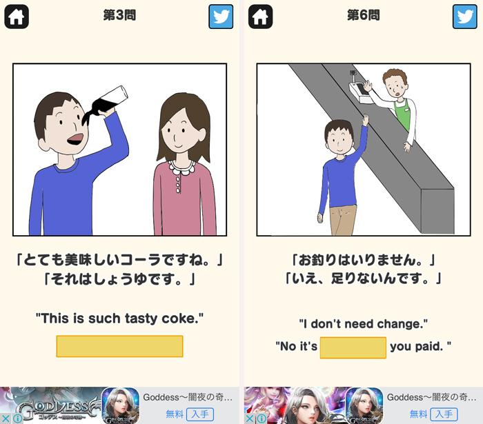 クレイジー英語クイズ androidアプリスクリーンショット1
