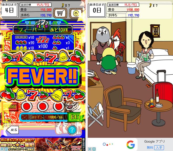 借金あるからギャンブルしてくる2 〜マカオ編〜 androidアプリスクリーンショット1