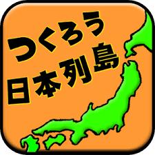 つくろう日本列島