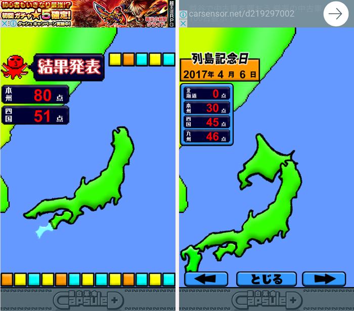 つくろう日本列島 androidアプリスクリーンショット1