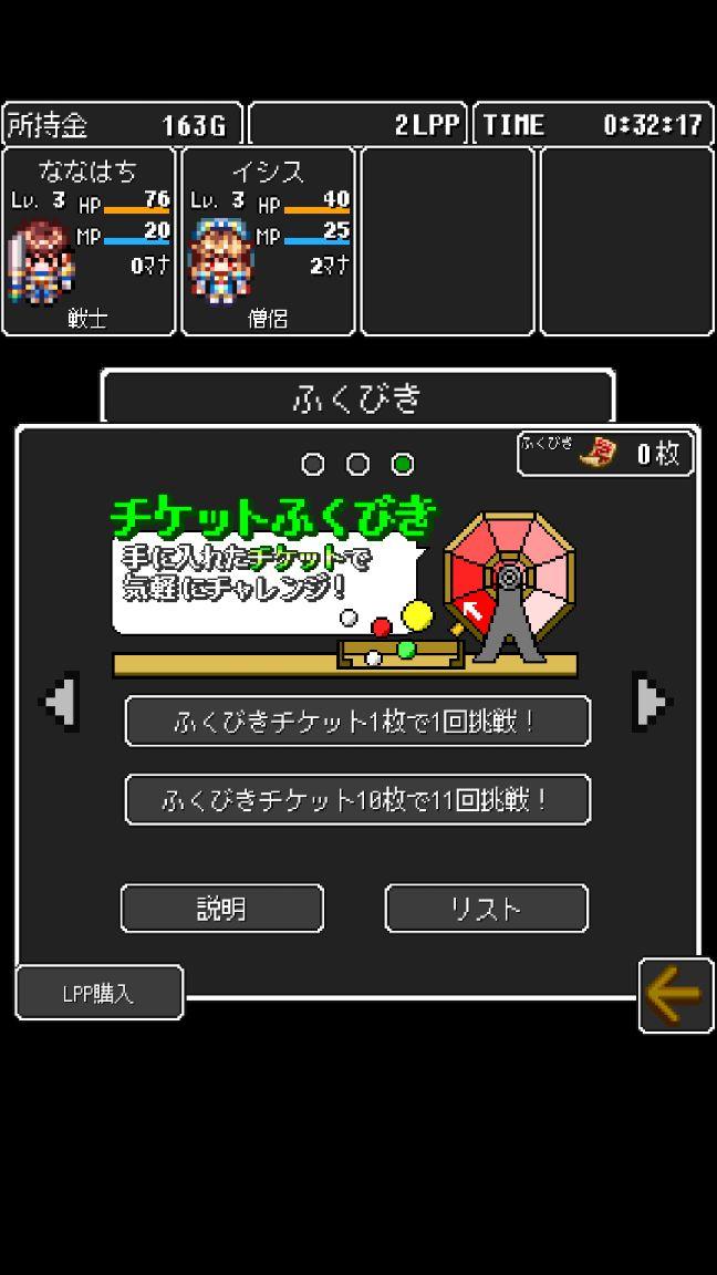 androidアプリ ドラゴンラピス攻略スクリーンショット5