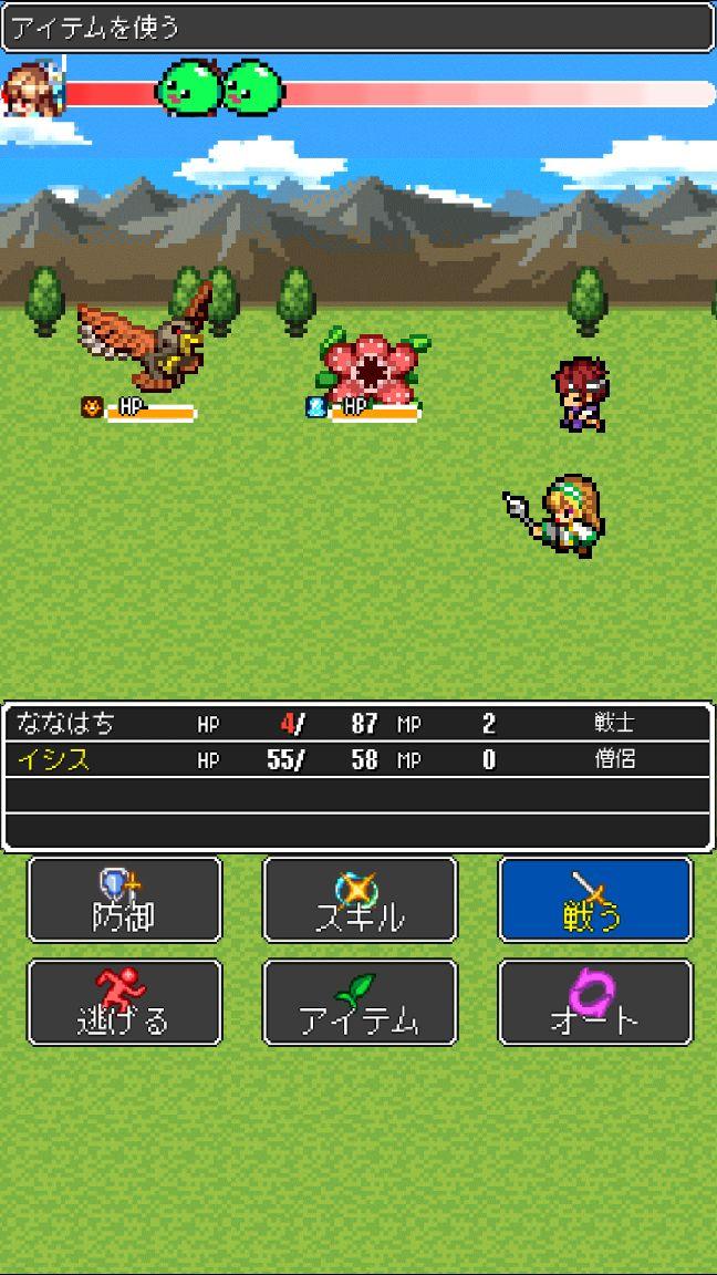 ドラゴンラピス androidアプリスクリーンショット1