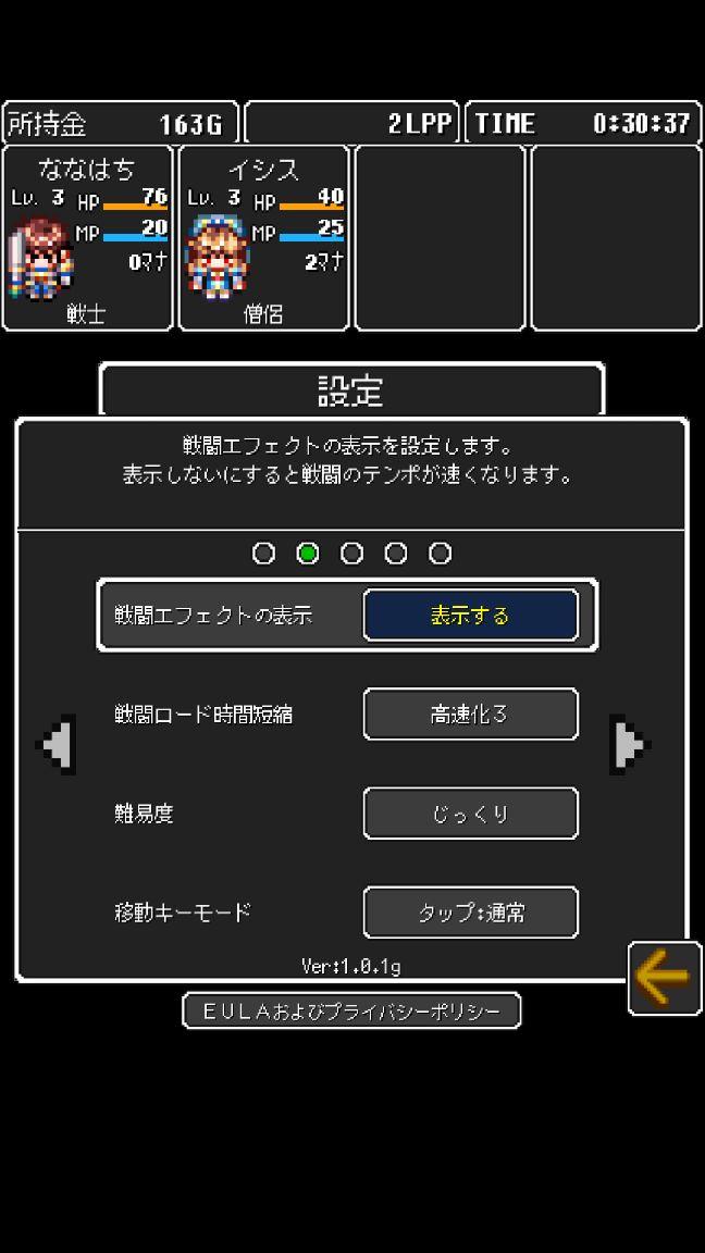 ドラゴンラピス androidアプリスクリーンショット3