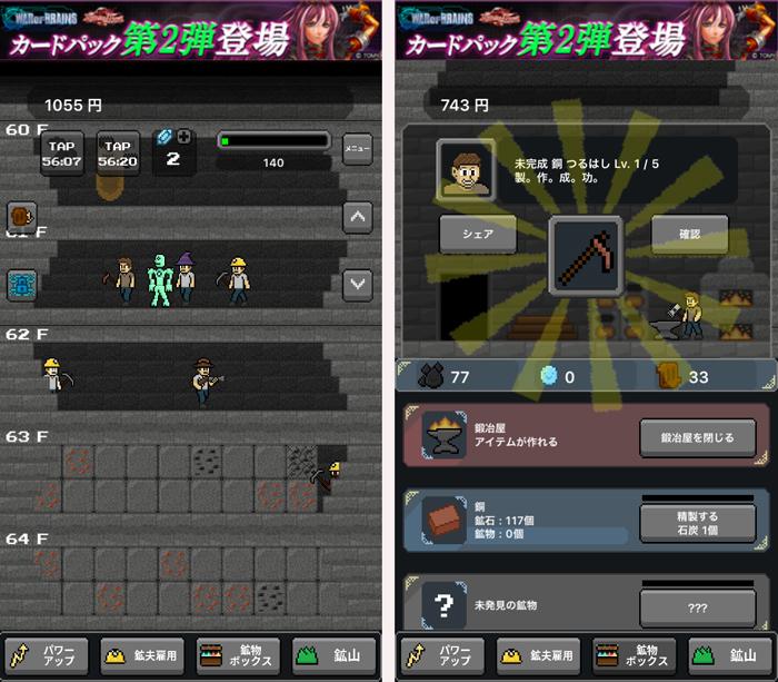 スーパーマイナー:鉱夫の育成 androidアプリスクリーンショット1