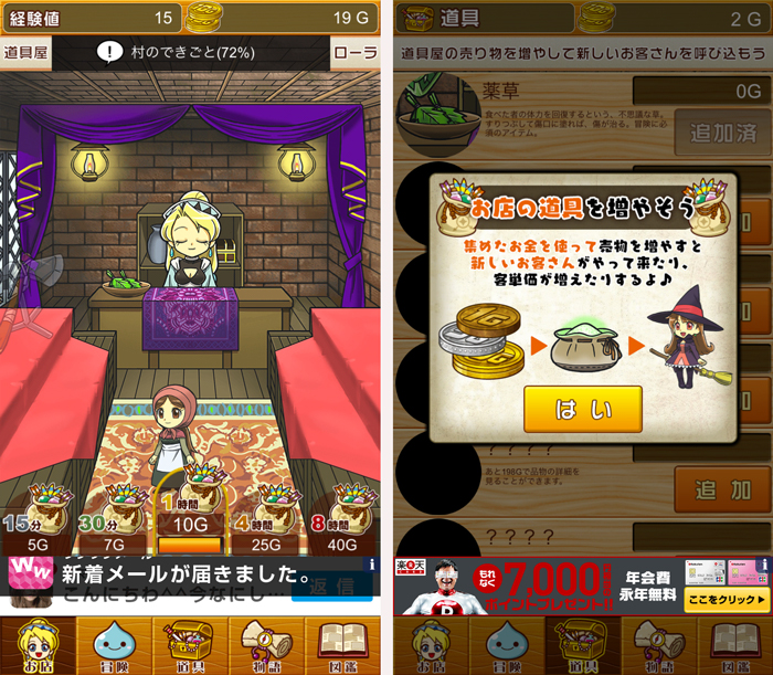 悪い勇者と優しい魔王 androidアプリスクリーンショット1
