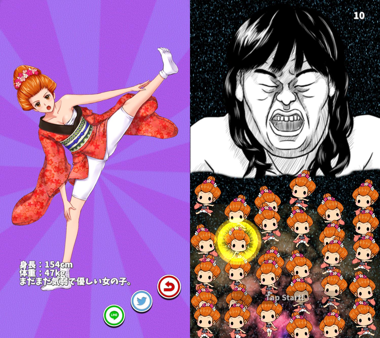 僕の彼女が相撲をはじめた。(僕カノ) androidアプリスクリーンショット1