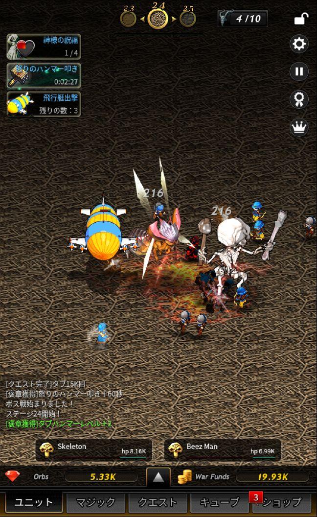 巨大モンスターVS最大75体のユニット!ストラテジーゲームのような集団戦闘が楽しい放置系RPG
