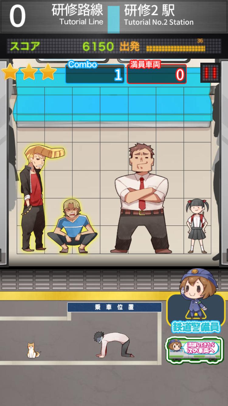 電車パズル ツメツメ androidアプリスクリーンショット1