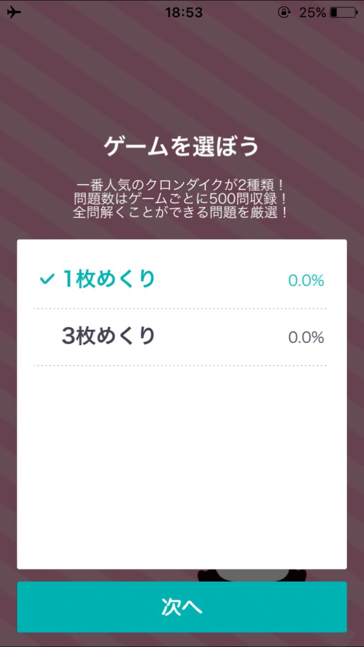 androidアプリ もちもちぱんだ ソリティア攻略スクリーンショット1