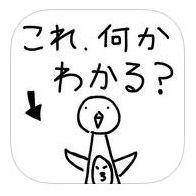 これ何かわかる? 大阪 スペシャル