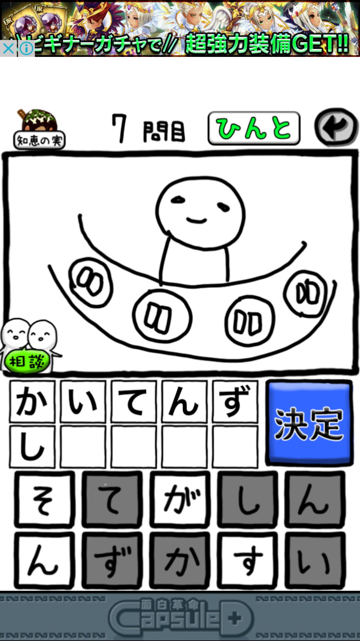 これ何かわかる? 大阪 スペシャル androidアプリスクリーンショット1