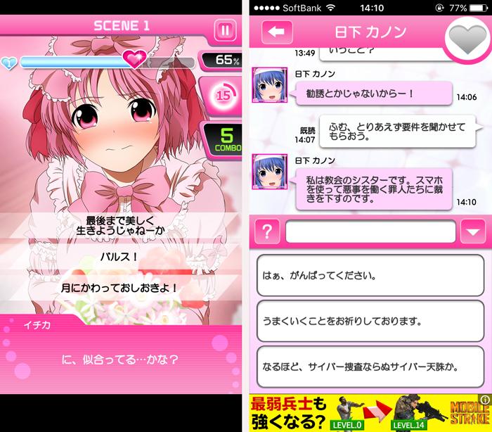 彼女これくしょん「かのこれ」 androidアプリスクリーンショット1