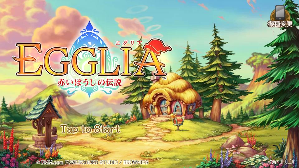 androidアプリ EGGLIA~赤いぼうしの伝説~(エグリア)攻略スクリーンショット1