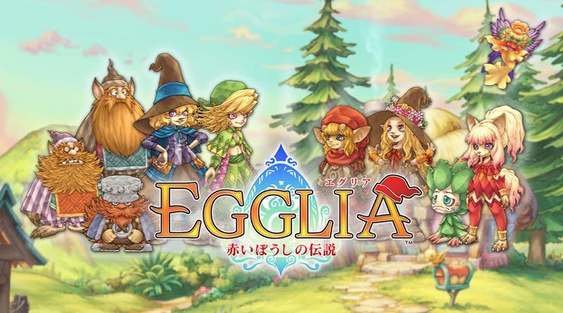 EGGLIA~赤いぼうしの伝説~(エグリア)