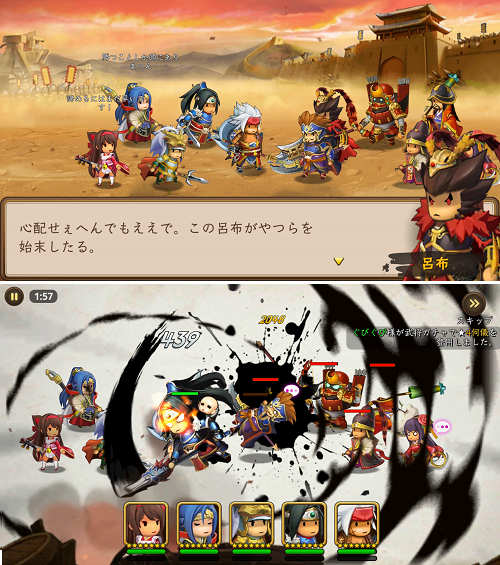 ごっつ三国関西戦記 androidアプリスクリーンショット1