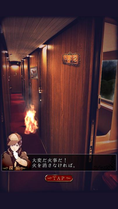 脱出ゲーム 夜行列車 androidアプリスクリーンショット1