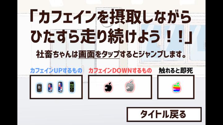androidアプリ カフェインランナー社畜ちゃん攻略スクリーンショット2