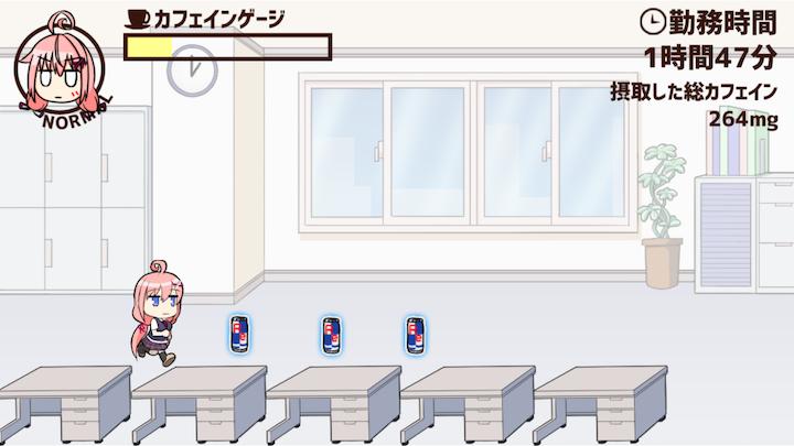androidアプリ カフェインランナー社畜ちゃん攻略スクリーンショット3