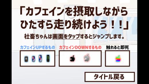 カフェインランナー社畜ちゃん androidアプリスクリーンショット2