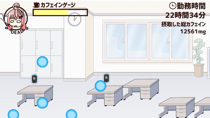 カフェインランナー社畜ちゃん androidアプリスクリーンショット3