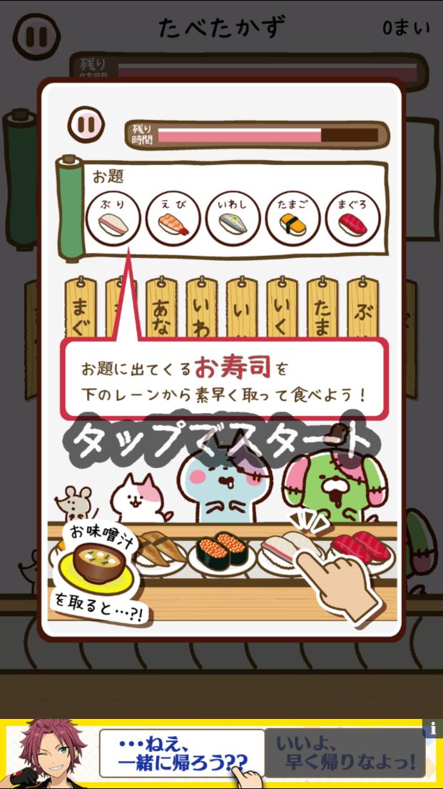 androidアプリ 「きょーふ ! ゾンビ猫」くるくる回転寿司!攻略スクリーンショット1