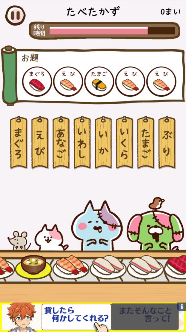 androidアプリ 「きょーふ ! ゾンビ猫」くるくる回転寿司!攻略スクリーンショット2