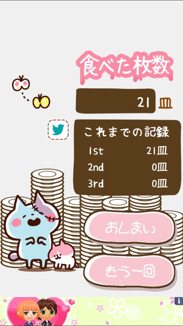 androidアプリ 「きょーふ ! ゾンビ猫」くるくる回転寿司!攻略スクリーンショット4