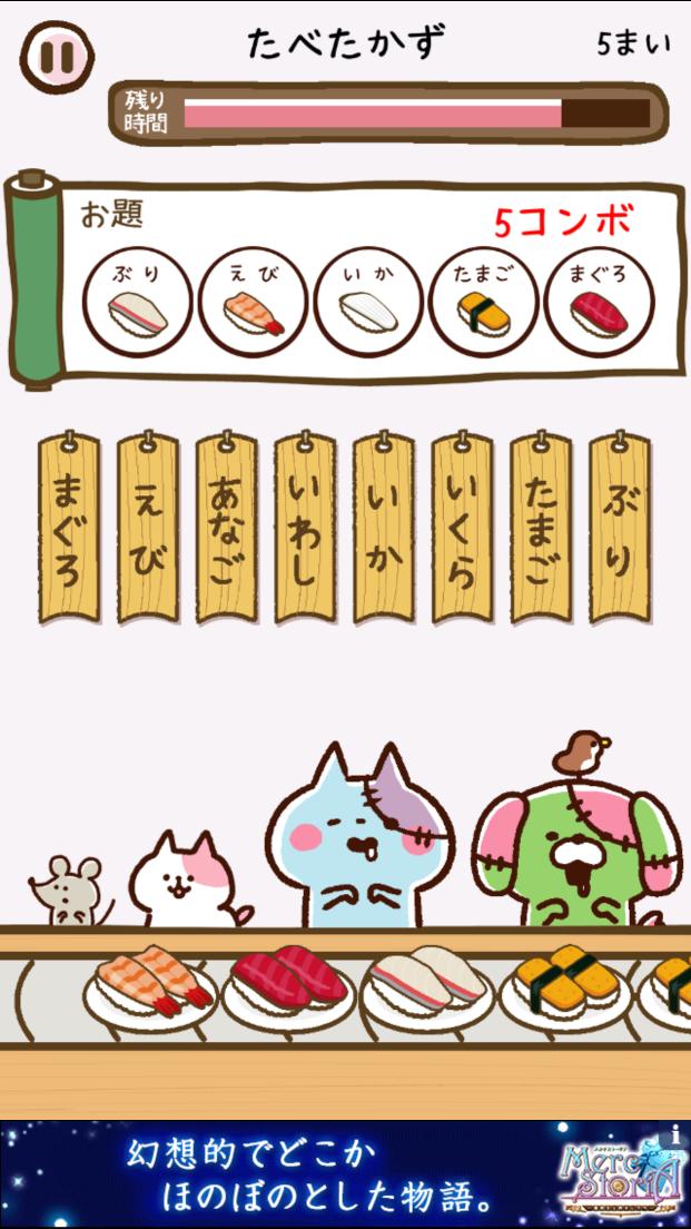 「きょーふ ! ゾンビ猫」くるくる回転寿司! androidアプリスクリーンショット1