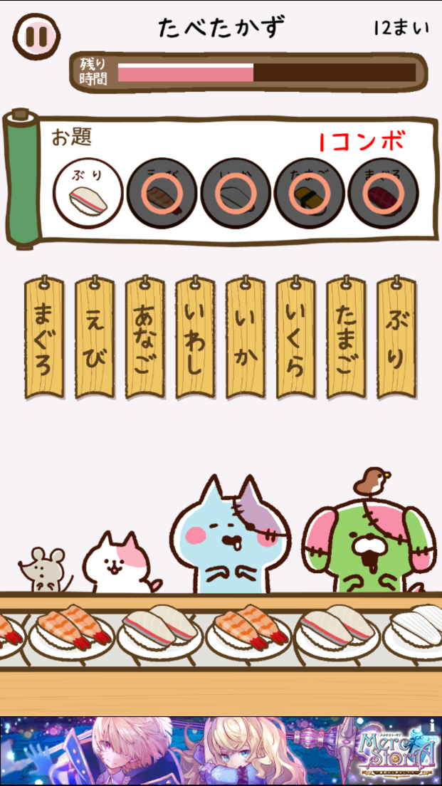 「きょーふ ! ゾンビ猫」くるくる回転寿司! androidアプリスクリーンショット2