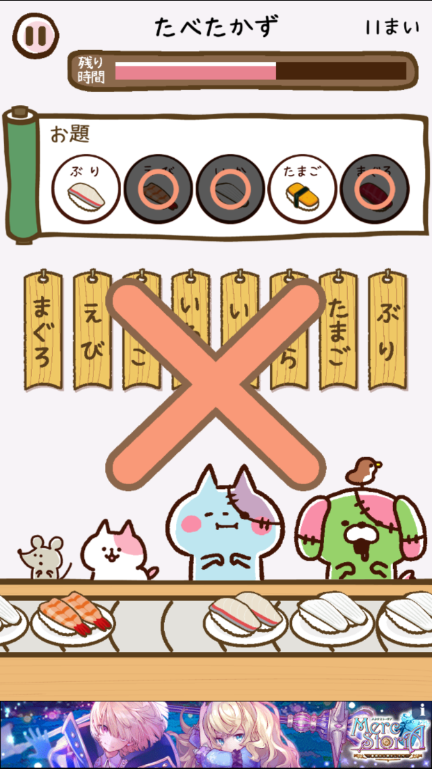 「きょーふ ! ゾンビ猫」くるくる回転寿司! androidアプリスクリーンショット3