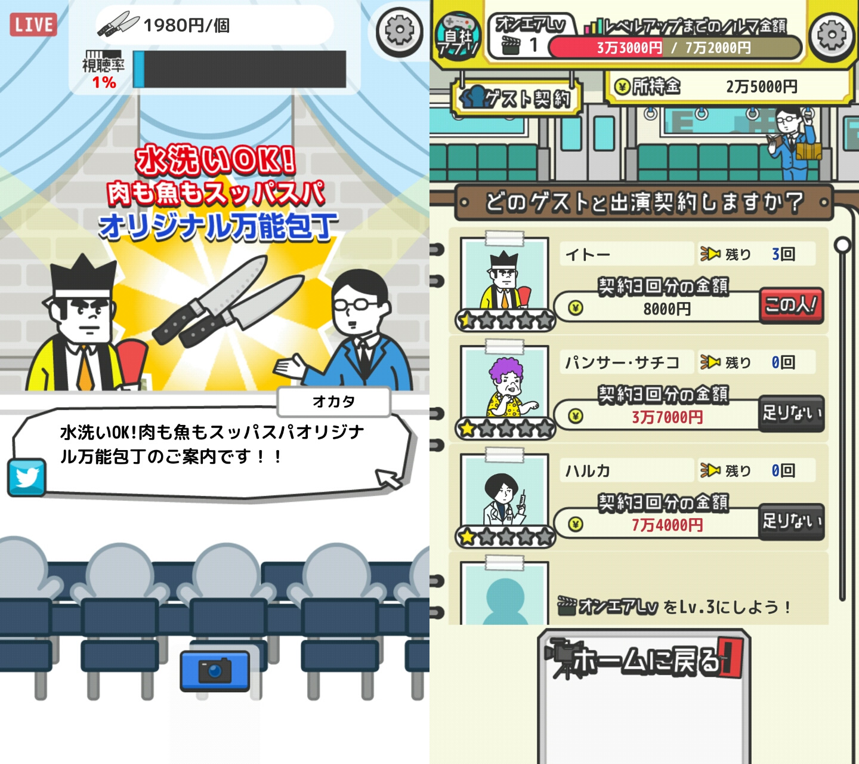 ナントカテレビショッピング androidアプリスクリーンショット1