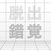 sakkaku 錯覚
