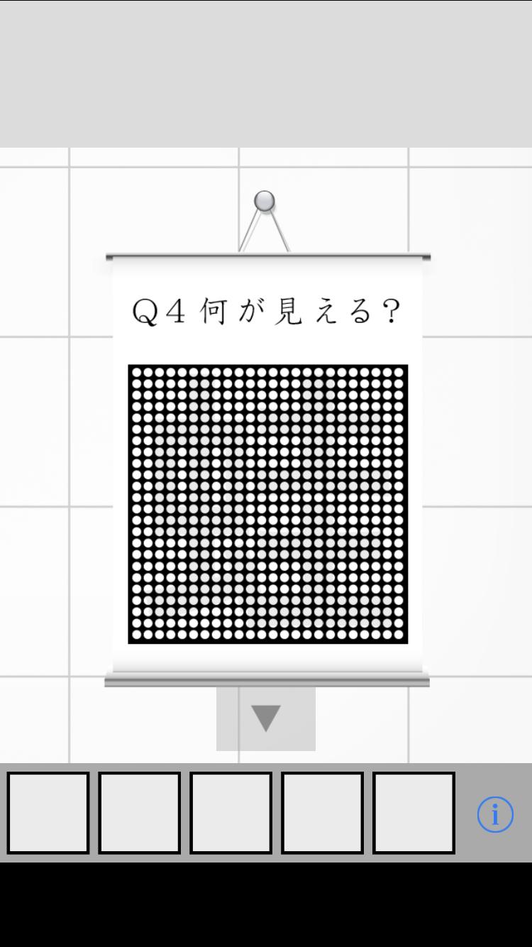 sakkaku 錯覚 androidアプリスクリーンショット1