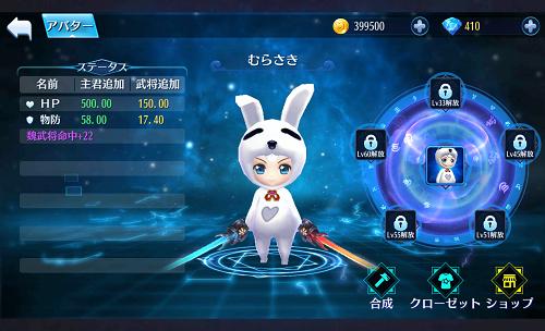androidアプリ 幻霊物語~爆裂三国バトル~攻略スクリーンショット6