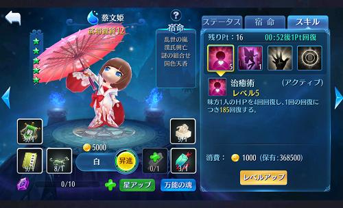 幻霊物語~爆裂三国バトル~ androidアプリスクリーンショット3