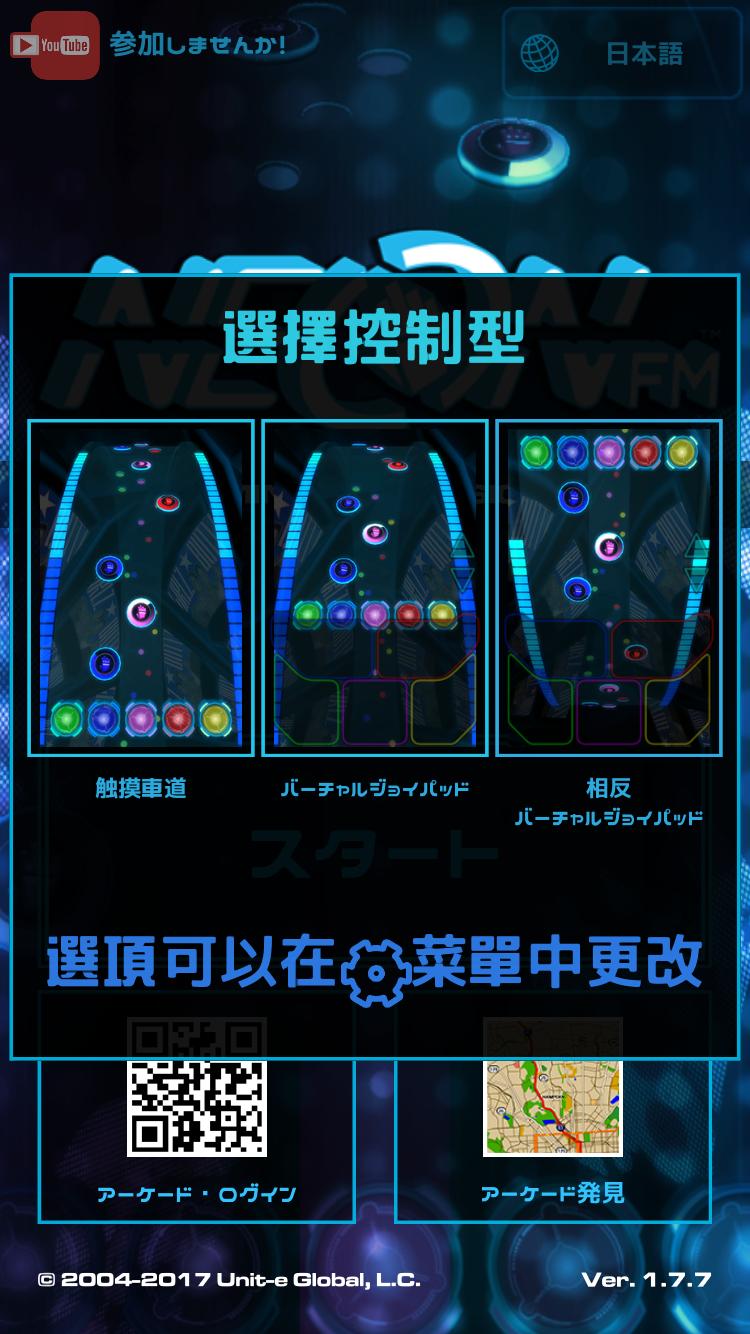 androidアプリ Neon FM™攻略スクリーンショット1