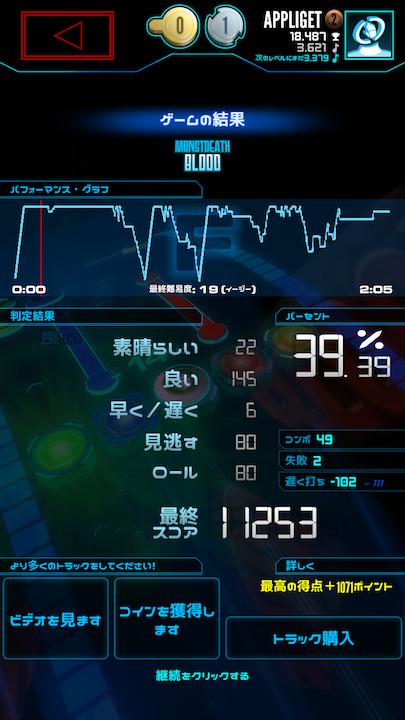androidアプリ Neon FM™攻略スクリーンショット6