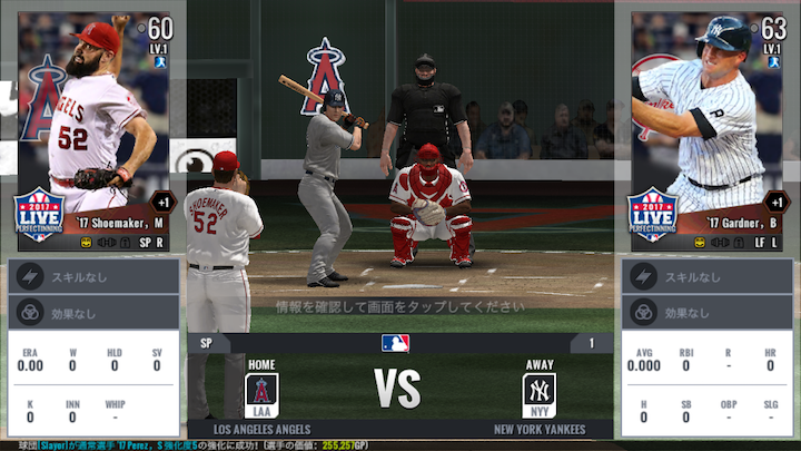 androidアプリ MLB Perfect Inning Live(MLBパーフェクトイニングLIVE)攻略スクリーンショット1
